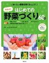 おいしい野菜を育てましょう! はじめてのやさしい野菜づくり【電子書籍】[ 東京都立農芸高等学校 ]