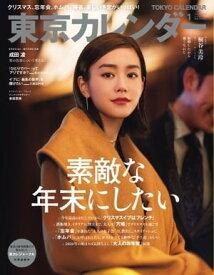 東京カレンダー 2020年1月号【電子書籍】