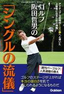 ゴルフ 阪田哲男の「シングルの流儀」