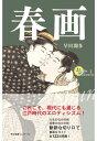 おとなの愉しみシリーズ1 春画【電子書籍】[ 早川聞多 ]