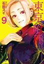 東京喰種(09)【電子書籍】[ 石田翠 ]