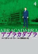アブラカダブラ 〜猟奇犯罪特捜室〜(4)