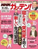 NHKガッテン! 2020年 10月号