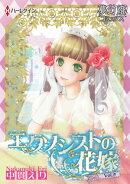 エクソシストの花嫁 Vol.02
