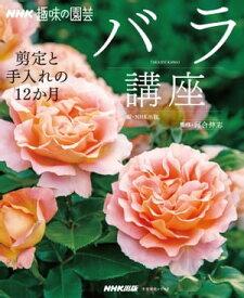 NHK趣味の園芸 バラ講座 剪定と手入れの12か月【電子書籍】