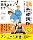 NHK 趣味どきっ!(水曜) 続・体が硬い人のための柔軟講座 2020年8月〜9月[雑誌]【電子書籍】