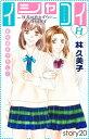 Love Silky イシャコイH -医者の恋わずらい hyper- story20【電子書籍】[ 林久美子 ]