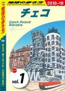 地球の歩き方 A26 チェコ/ポーランド/スロヴァキア 2018-2019 【分冊】 1 チェコ