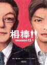 相棒 season13 上【電子書籍】[ 碇卯人 ]