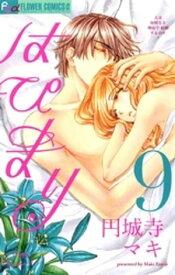 はぴまり〜Happy Marriage!?〜(9)【電子書籍】[ 円城寺マキ ]