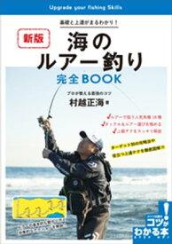 海のルアー釣り 完全BOOK 新版 基礎と上達がまるわかり!プロが教える最強のコツ【電子書籍】[ 村越正海 ]