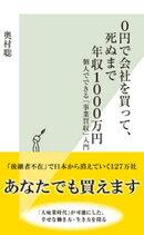 0円で会社を買って、死ぬまで年収1000万円〜個人でできる「事業買収」入門〜
