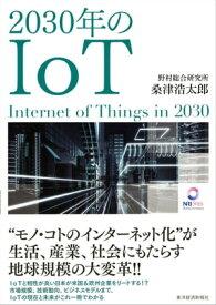 2030年のIoT【電子書籍】[ 桑津浩太郎 ]