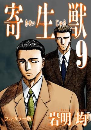 寄生獣 フルカラー版9巻【電子書籍】[ 岩明均 ]