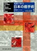 写真で学ぶ日本の癌手術〈VOLUME 1〉