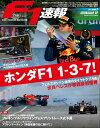 F1速報 2021 Rd06 アゼルバイジャンGP号【電子書籍】[ 三栄 ]