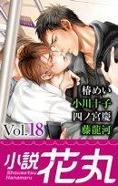 小説花丸 Vol.18