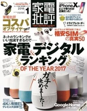 家電批評 2018年 1月号【電子書籍】[ 家電批評編集部 ]