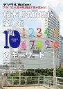 桜木町・MM21を楽しむ10のキーワード 地元誌厳選157遊び【電子書籍】[ YokohamaWalker編集部 ]