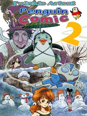 Penguin Comic 2【電子書籍】[ Twinkie Artcat ]