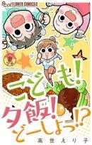 妻プチよみきり vol.2 こども!夕飯!どーしよっ!?【マイクロ】