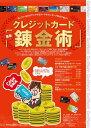 クレジットカード最新「錬金術」GetNavi特別編集【電子書籍】