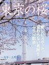 Tokyo Cherry Blossom 東京の桜 〜浅草・上野〜【電子書籍】