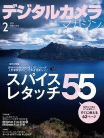 デジタルカメラマガジン 2021年2月号【電子書籍】