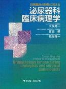 日常臨床の疑問に答える泌尿器科臨床病理学
