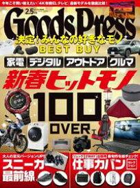 GoodsPress 2020年2.5月号【電子書籍】