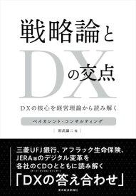 戦略論とDXの交点 DXの核心を経営理論から読み解く【電子書籍】[ 則武譲二 ]