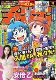 週刊少年チャンピオン2020年18号【電子書籍】[ 安倍乙 ]