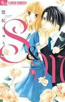 S&M~sweet marriage~(1)【期間限定 無料お試し版】