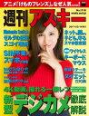 週刊アスキー No.1118 (2017年3月14日発行)【電子書籍】[ 週刊アスキー編集部 ]