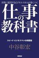 仕事の教科書【分冊版・5】 スピード・ビジネスマンの時間術