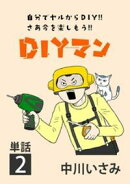 DIYマン【単話】(2)