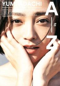 YUMI ADACHI A to Z【電子書籍】[ 安達祐実 ]