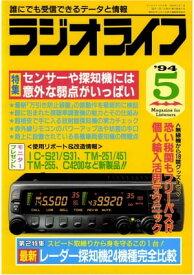 ラジオライフ 1994年5月号【電子書籍】[ ラジオライフ編集部 ]