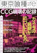 東京喰種:re CCG崩壊の記録