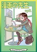 漫画の先生ep8.