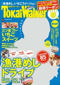 TokaiWalker東海ウォーカー 春 2018【電子書籍】[ TokaiWalker編集部 ]
