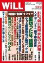 月刊WiLL 2019年 9月号【電子書籍】[ ワック ]