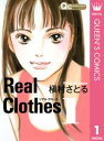Real Clothes 1【電子書籍】[ 槇村さとる ]