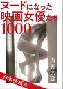 ヌードになった映画女優たち 1000 日本映画篇【電子書籍】[ 西野文蔵 ]