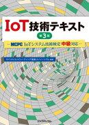 IoT技術テキスト第3版