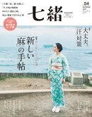 七緒 vol.54ー (プレジデントムック)