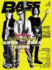 ベース・マガジン 2019年6月号【電子書籍】
