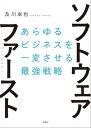 ソフトウェア・ファースト【電子書籍】[ 及川 卓也 ]