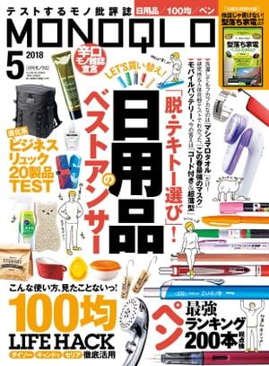 MONOQLO 2018年5月号【電子書籍】[ 晋遊舎 ]
