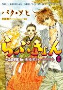 らぶきょん〜LOVE in 景福宮(10)